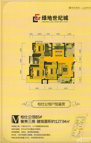 绿地世纪城绿地世纪城柏仕公馆B5#M户型3室2厅127.94㎡