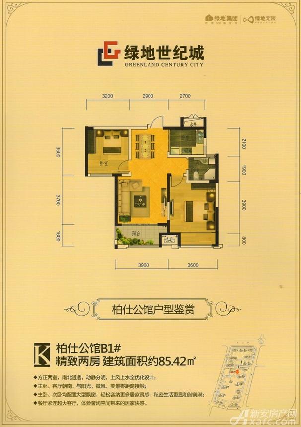 绿地世纪城绿地世纪城柏仕公馆B1#K户型2室2厅85.42平米