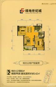 绿地世纪城绿地世纪城柏仕公馆B1#K户型2室2厅85.42㎡