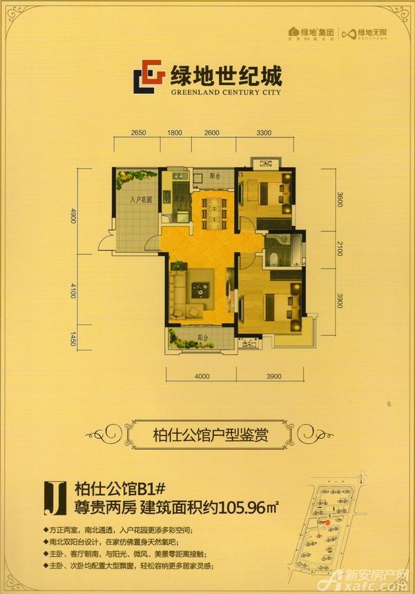 绿地世纪城绿地世纪城柏仕公馆B1#J户型2室2厅105.96平米