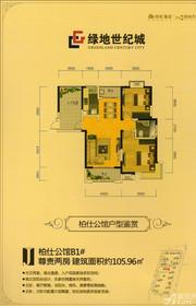 绿地世纪城绿地世纪城柏仕公馆B1#J户型2室2厅105.96㎡