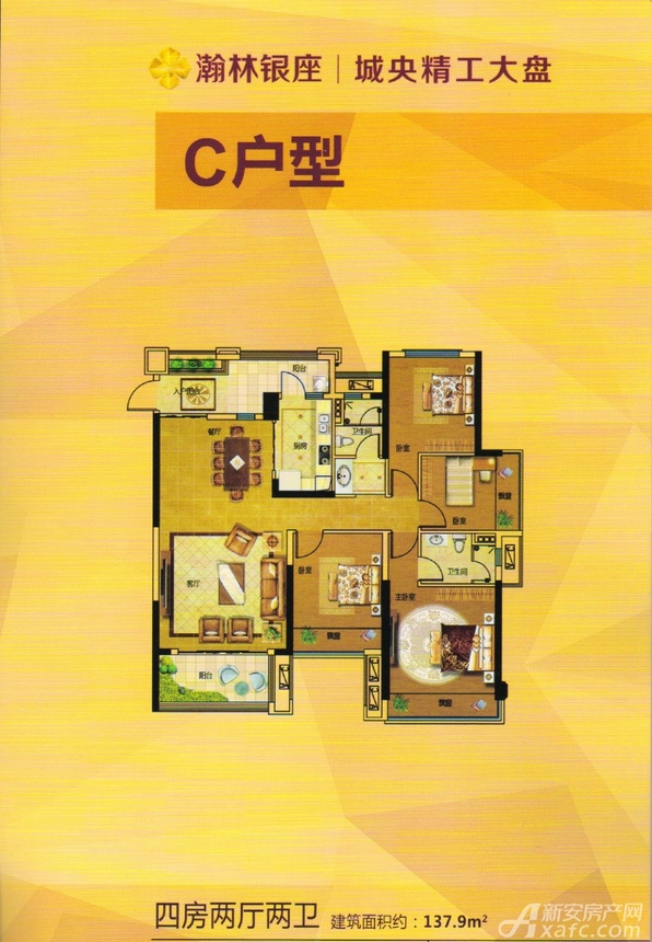 奥园瀚林银座瀚林银座C户型4室4厅137.9平米