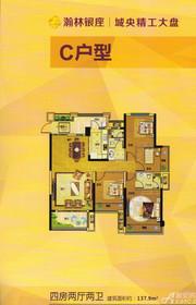 奥园瀚林银座瀚林银座C户型4室4厅137.9㎡