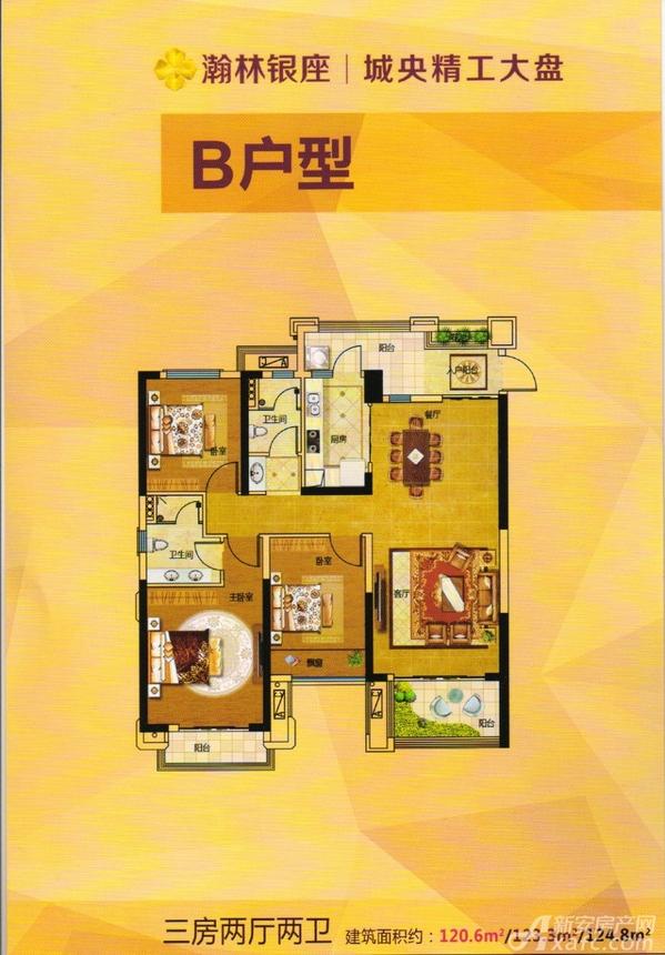 奥园瀚林银座瀚林银座B户型3室2厅124.8平米