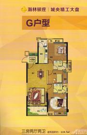 奥园瀚林银座瀚林银座G户型3室2厅119.7㎡