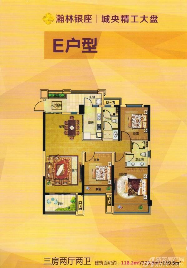 奥园瀚林银座瀚林银座E户型3室2厅118.2平米