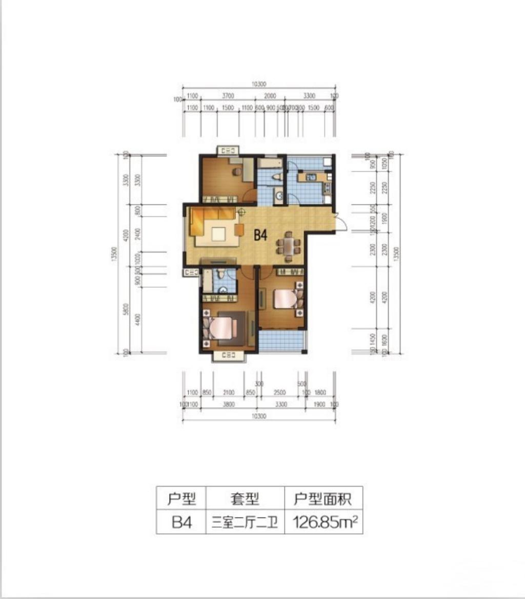通成紫都B4户型3室2厅126.85平米