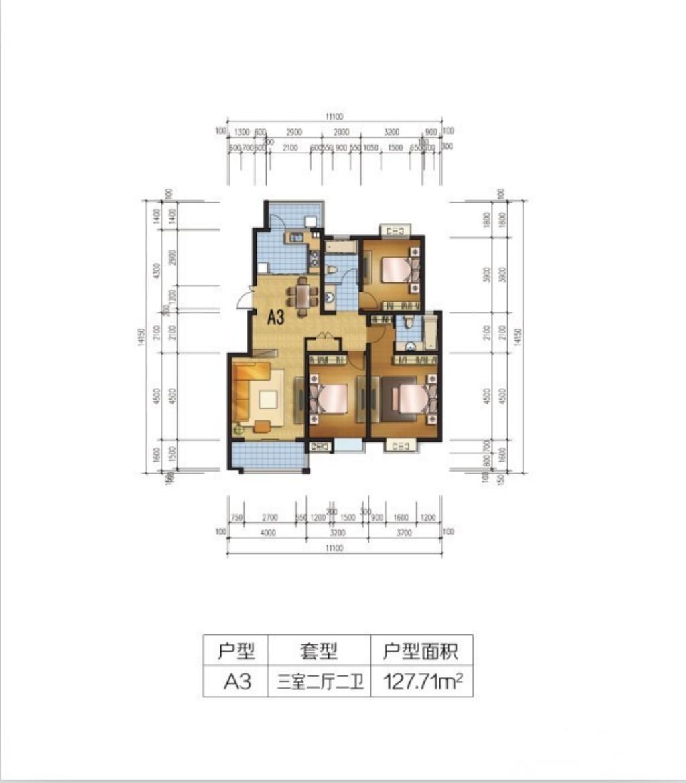 通成紫都A1户型3室2厅127.71平米