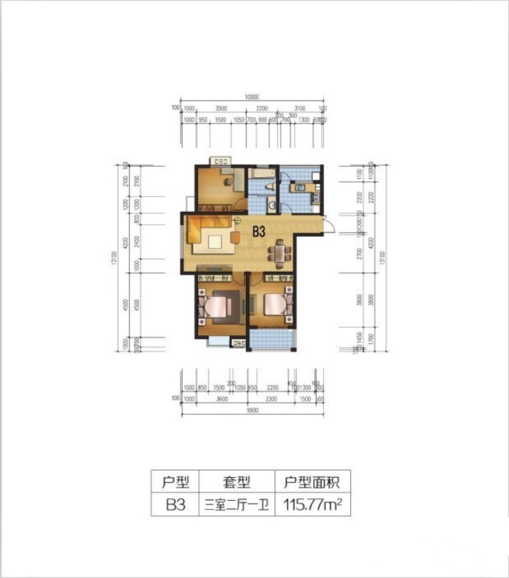 通成紫都B3户型3室2厅115.77平米