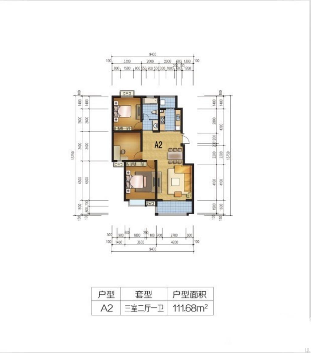 通成紫都A2户型3室2厅111.68平米