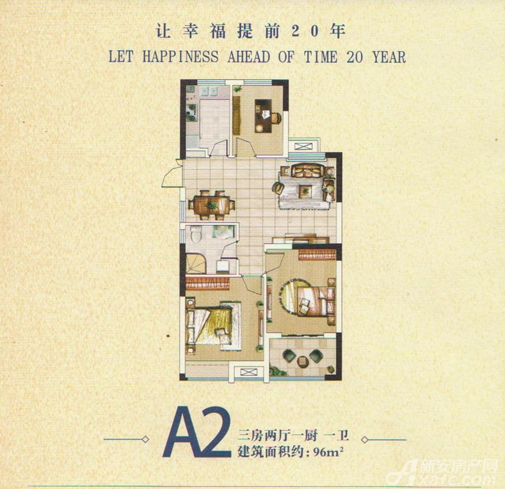 金利国际城A2户型3室1厅96平米