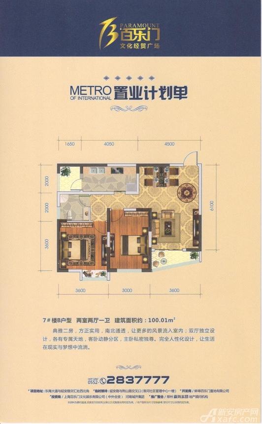 蚌埠百乐门文化经贸广场7#B户型2室2厅100.01平米