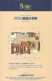 蚌埠百乐门文化经贸广场7#B户型2室2厅100.01㎡