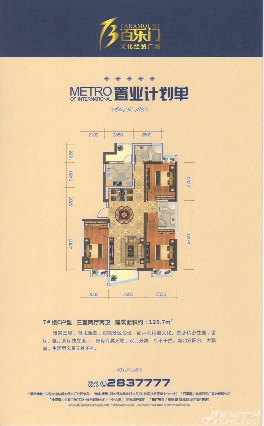 蚌埠百乐门文化经贸广场7#C户型3室2厅125.7平米