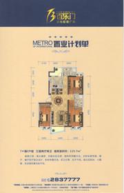 蚌埠百乐门文化经贸广场7#C户型3室2厅125.7㎡
