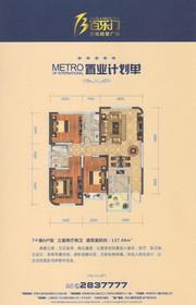 蚌埠百乐门文化经贸广场7#A户型3室2厅137.48㎡