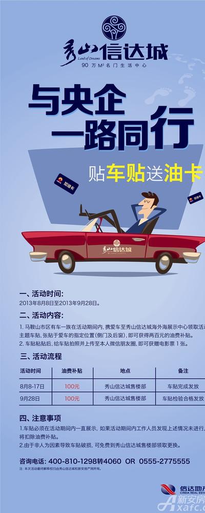 秀山信达城贴车贴送200元油卡(2013-8-19