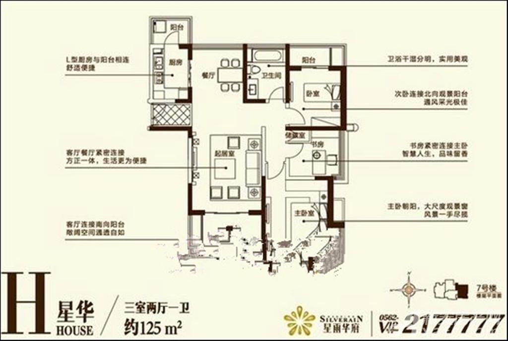 雨润星雨华府星华H户型3室2厅125平米