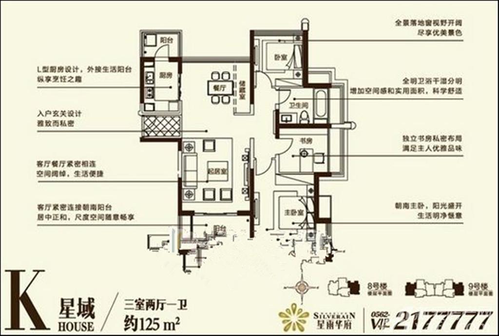 雨润星雨华府星域K户型3室2厅125平米