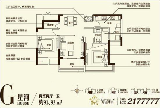 雨润星雨华府星河G户型2室2厅91平米