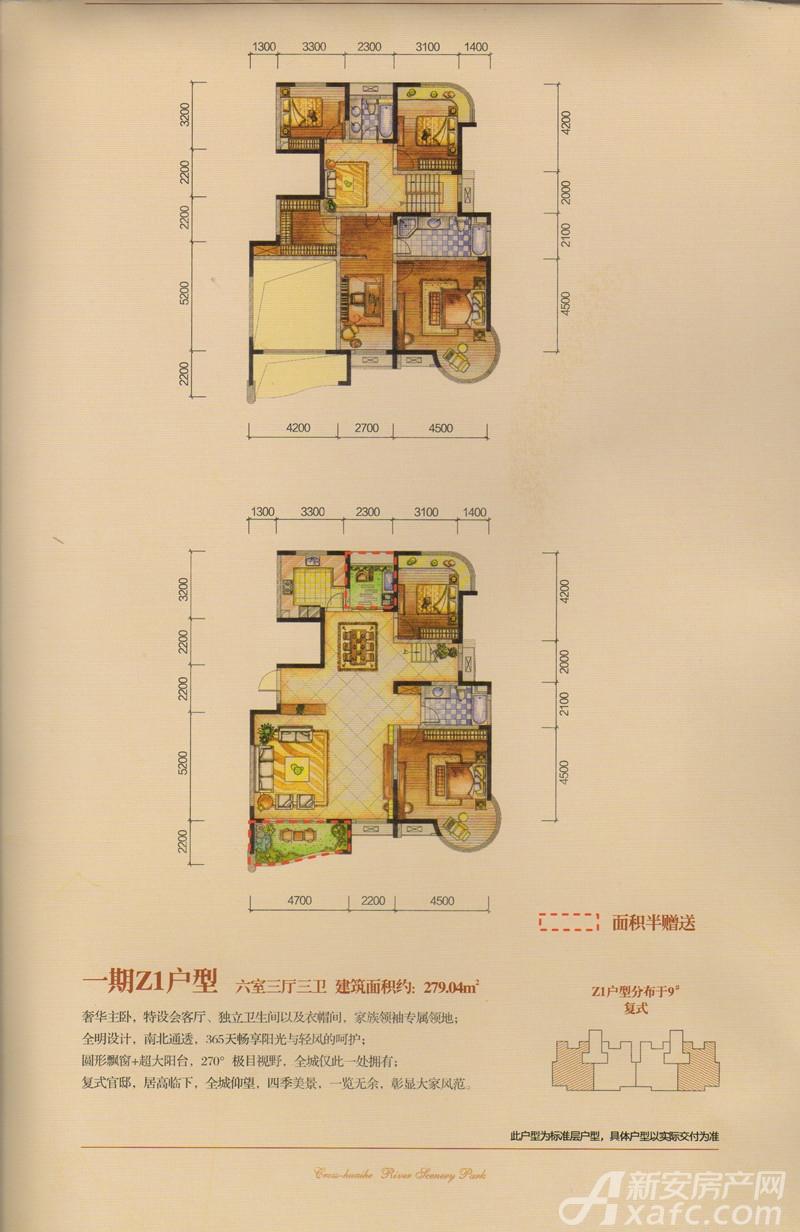 两淮融景苑Z1户型6室3厅279.04平米