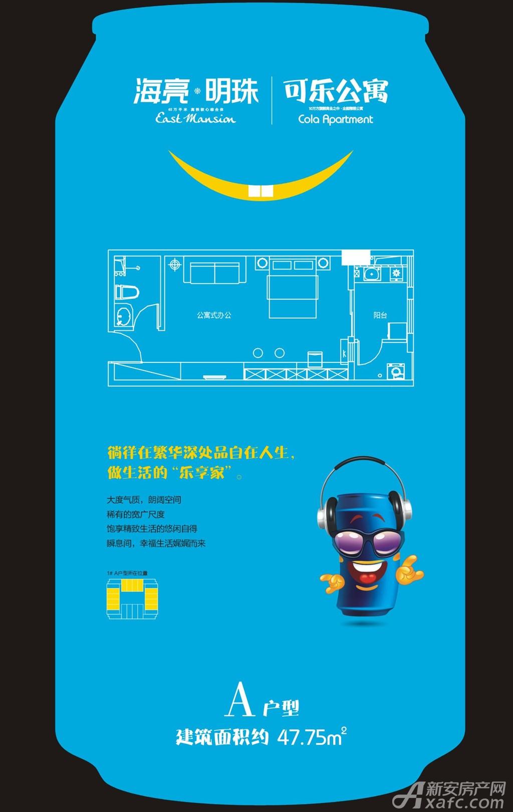 海亮明珠A(公寓)户型1室1厅47.75平米
