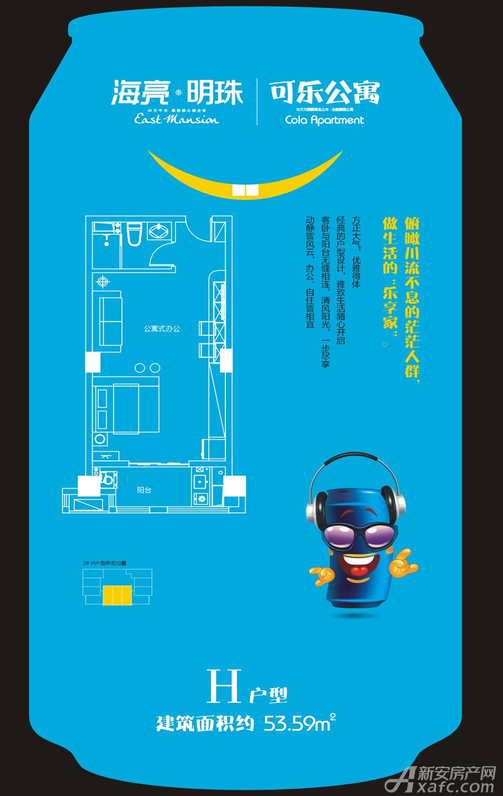 海亮明珠H(公寓)户型1室1厅53.59平米