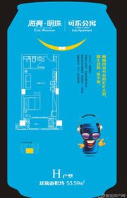 海亮明珠H(公寓)户型1室1厅53.59㎡