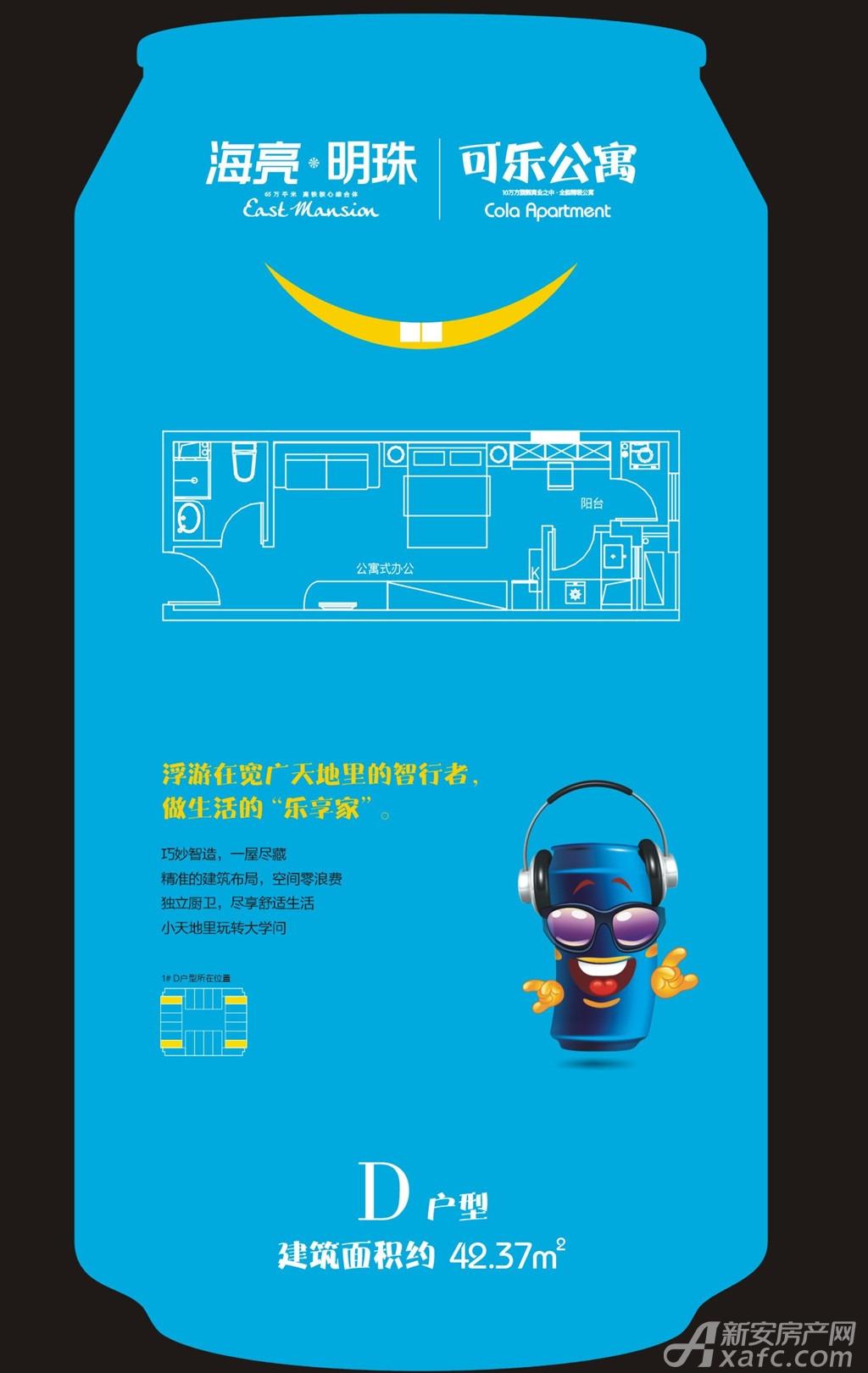 海亮明珠D(公寓)户型1室1厅42.37平米