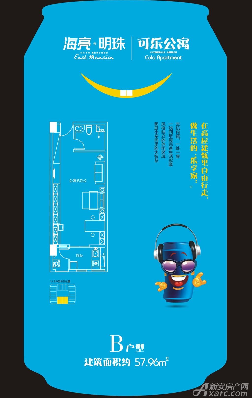 海亮明珠B(公寓)户型1室1厅57.96平米