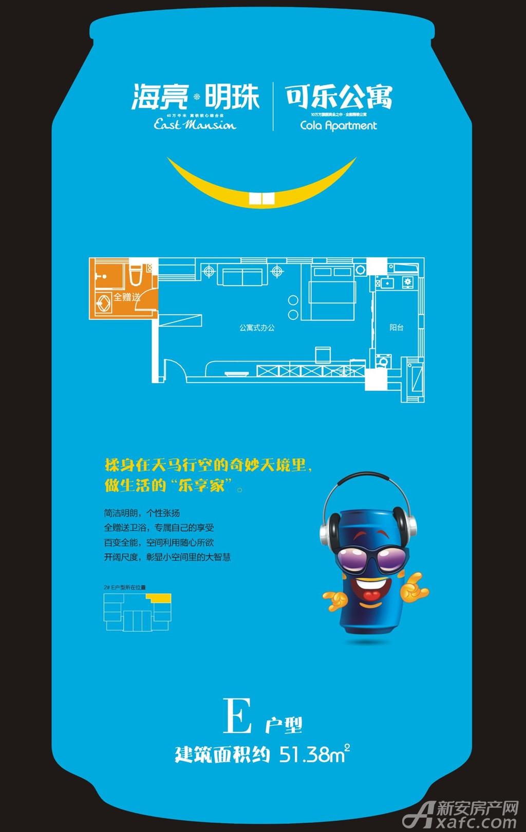 海亮明珠E(公寓)户型1室1厅51.38平米