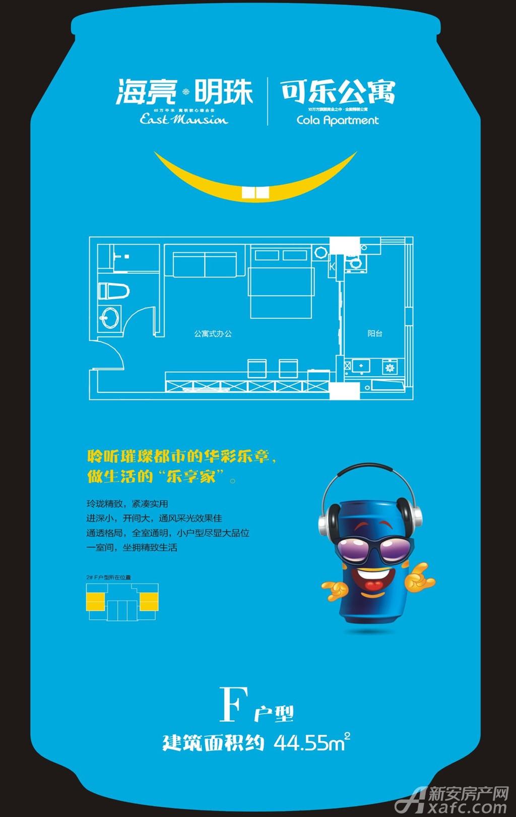 海亮明珠F(公寓)户型1室1厅44.55平米