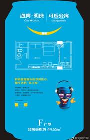 海亮明珠F(公寓)户型1室1厅44.55㎡