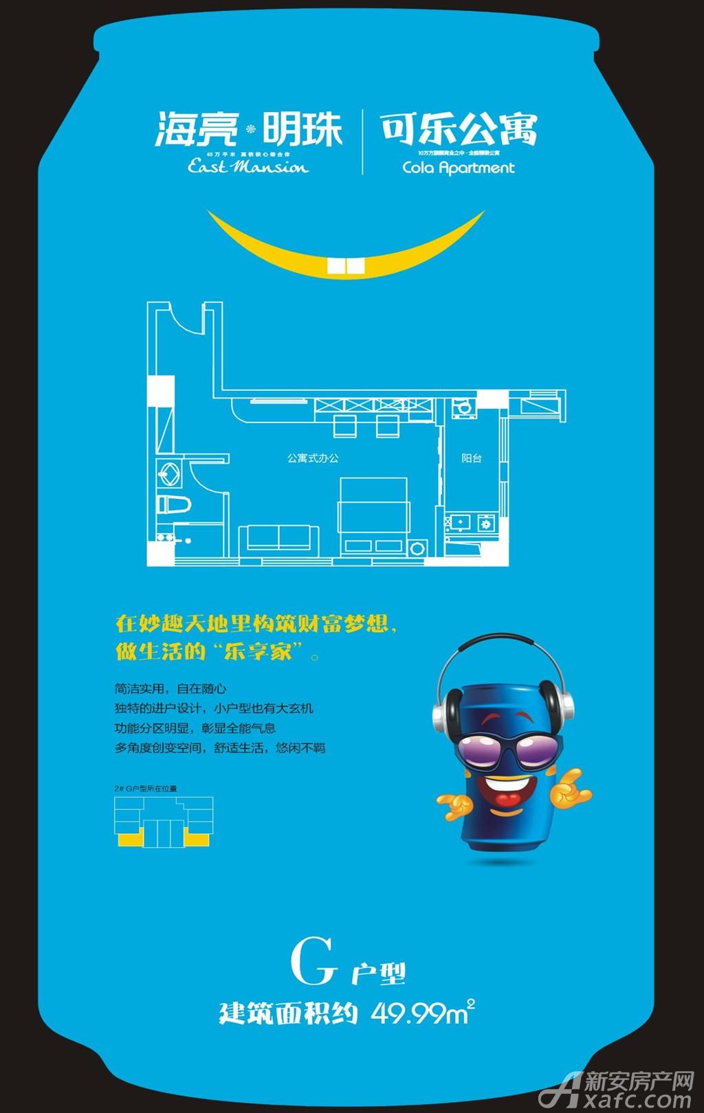 海亮明珠G(公寓)户型1室1厅49.99平米