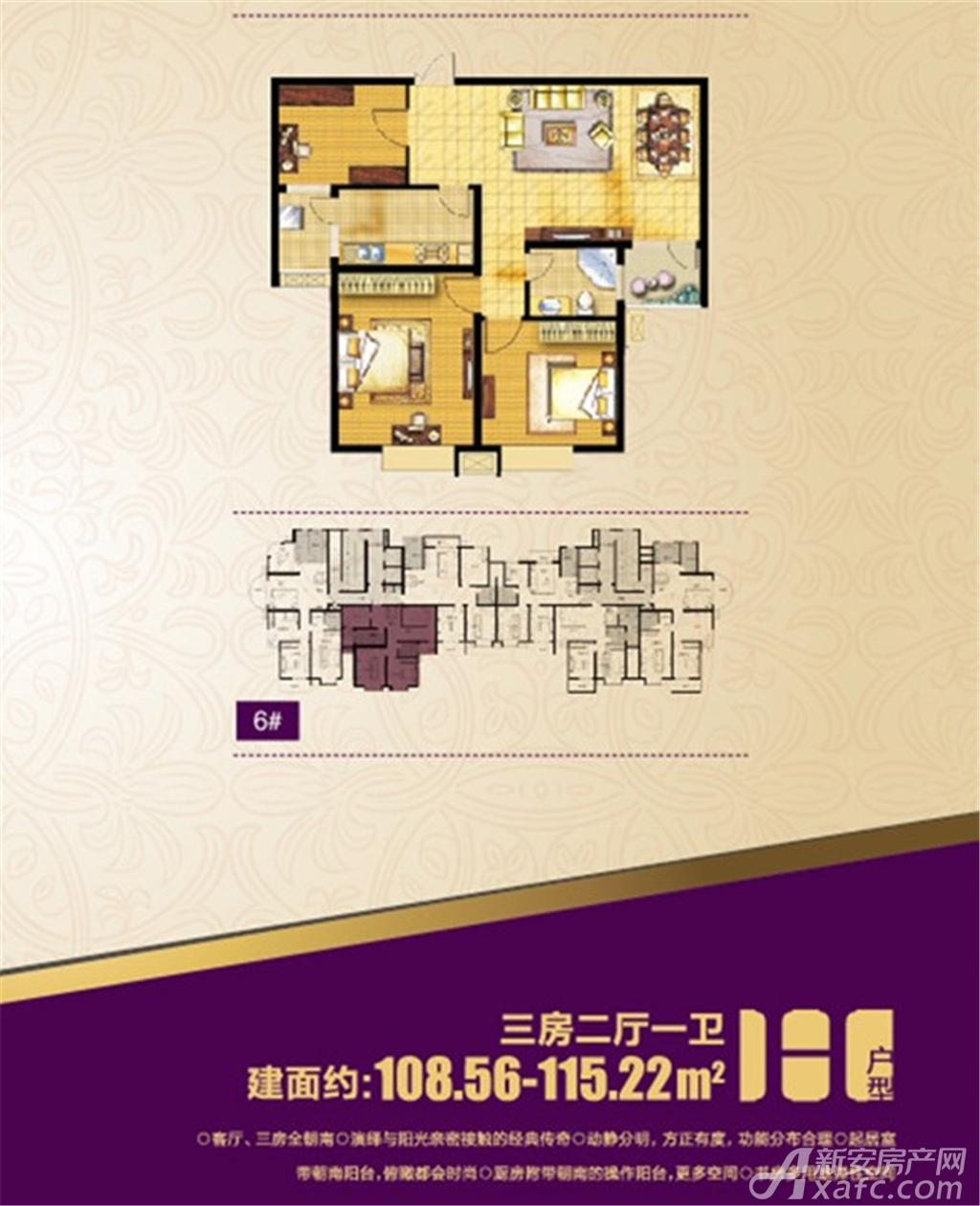 明都财富广场H户型3室2厅108.56平米