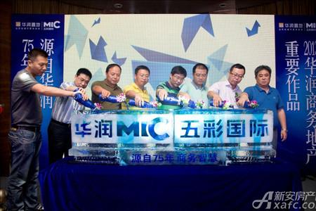 华润MIC五彩国际活动图