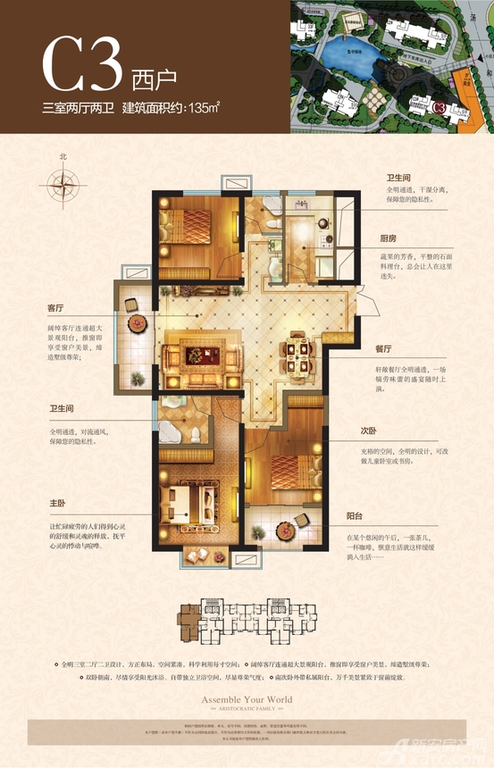 荣盛云龙观邸荣盛云龙观邸C3西户3室2厅135平米