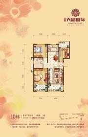 天湖国际10#C4户型3室2厅106.66㎡