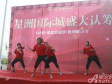 星洲国际城星洲国际城9·15认筹:舞蹈。