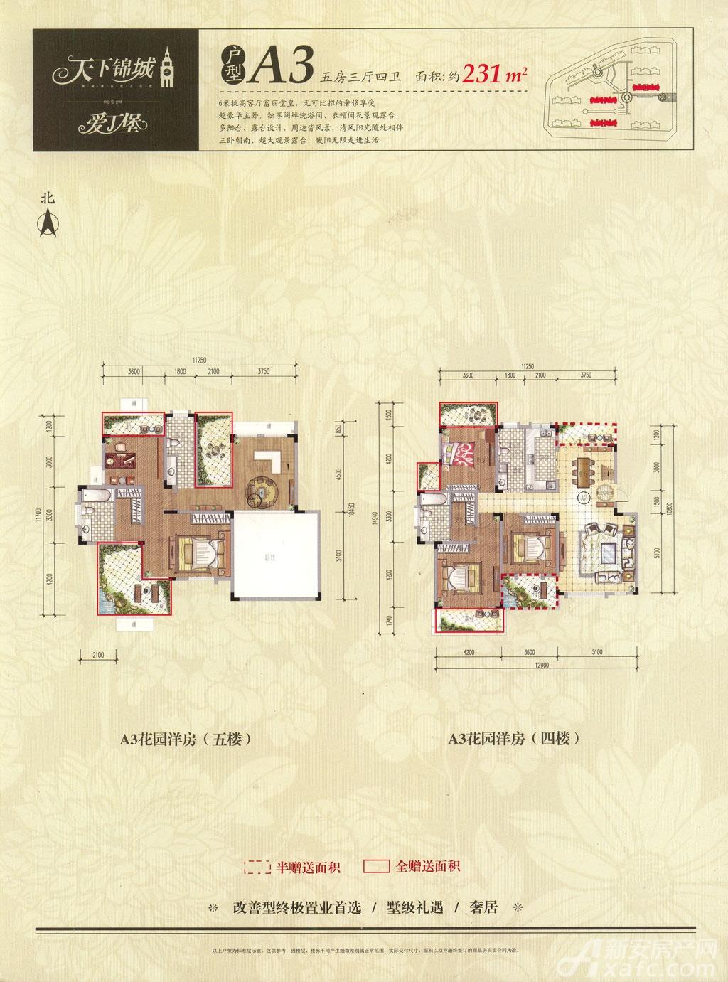 天下锦城a3户型四室及以上户型图-天下锦城图片相册图片