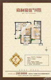 嘉利豪庭F户型2室2厅74.64㎡