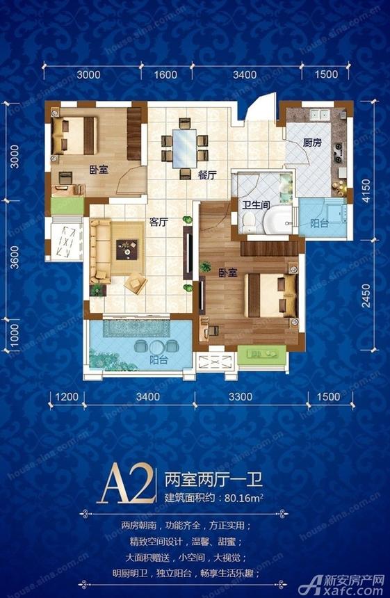 铜冠迎江花园A2户型2室2厅80.16平米
