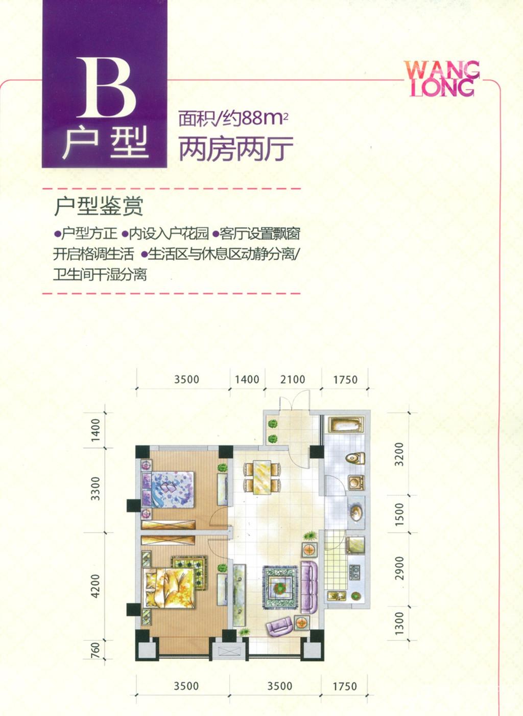 旺龙公馆铜都金缘婚庆广场旺龙22室2厅88平米
