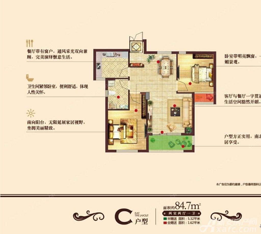 栖凤名城C2室2厅84.7平米