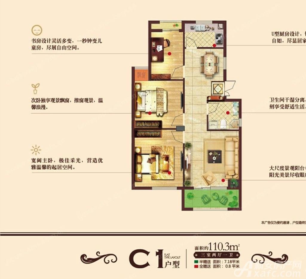 栖凤名城C13室2厅110.3平米