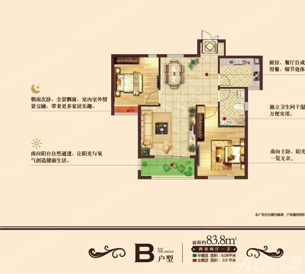 栖凤名城B2室2厅83.8平米
