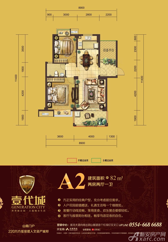 壹代城A2户型2室2厅82平米