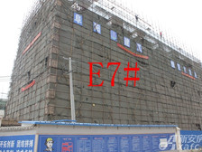 淮北凤凰城E7#10月工程进度