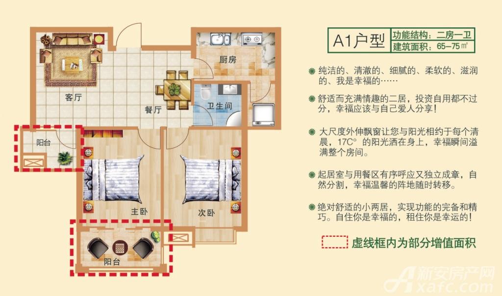 和顺新里程A1户型图2室2厅75平米