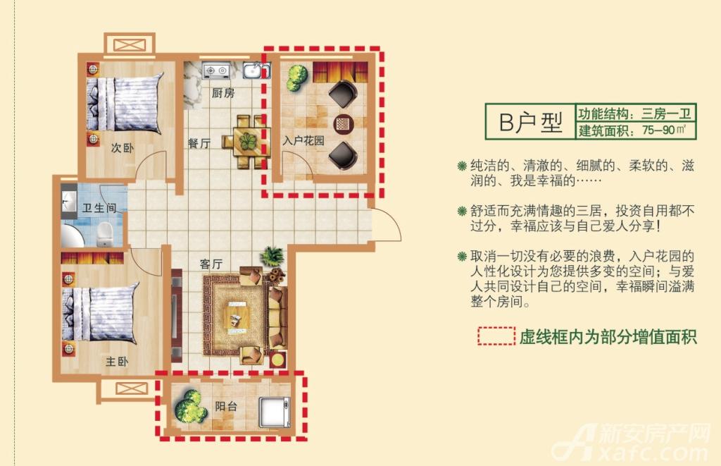 和顺新里程B户型图3室2厅90平米